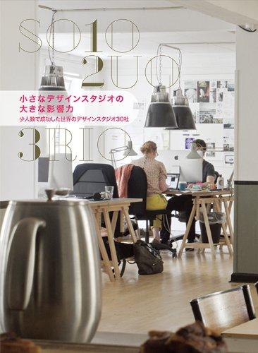 小さなデザインスタジオの、大きな影響力+―少人数で成功した世界のデザインスタジオ30社