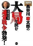 2011年長谷川慶太郎の大局を読む(CD付) [単行本] / 長谷川慶太郎 (著); フォレスト出版 (刊)