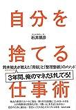 「自分を捨てる仕事術-鈴木敏夫が教えた「真似」と「整理整頓」のメソッド-」販売ページヘ
