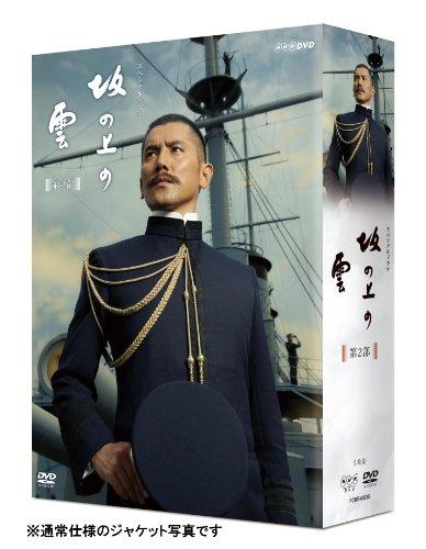 NHK スペシャルドラマ 坂の上の雲 第2部 DVD-BOX