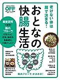 おとなの快「腸」生活(日経ホームマガジン)
