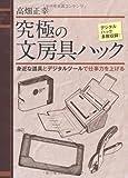 """これぞ究極!ホントに究極!!  """"究極の文房具ハック"""" by 高畑正幸 [Book Review 2011-005]"""