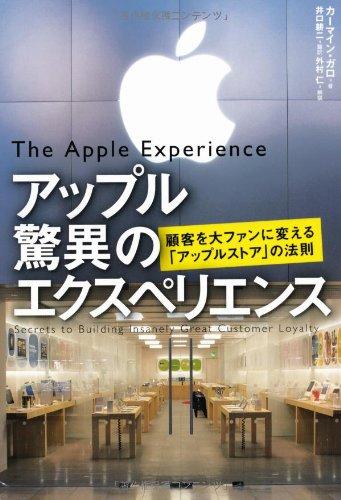 アップル 驚異のエクスペリエンス ―顧客を大ファンに変える「アップルストア」の法則