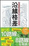 「沿線格差 首都圏鉄道路線の知られざる通信簿 (SB新書)」販売ページヘ