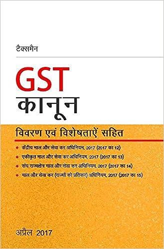GST Kanoon (Law) -Vivaran avam Visheshataen Sahit