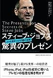 スティーブ・ジョブズ 驚異のプレゼン—人々を惹きつける18の法則