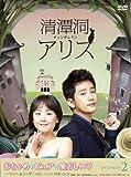 清潭洞(チョンダムドン)アリス DVD-BOX 2
