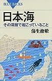 「日本海 その深層で起こっていること (ブルーバックス)」販売ページヘ