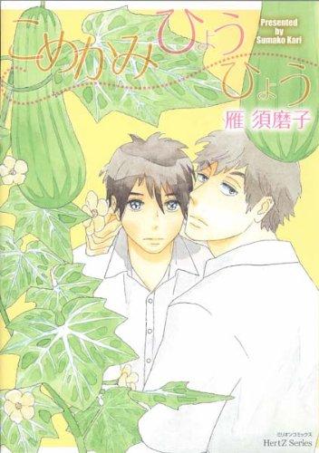 こめかみひょうひょう (ミリオンコミックス Hertz Series 75)