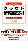 """クラウドを制するもの情報を制す! """"クラウド情報整理術""""  by  村上崇 [Book Review 2010-125]"""