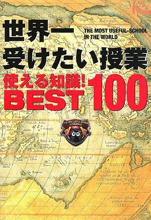 世界一受けたい授業使える知識!BEST100 (日テレbooks)