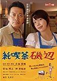 純喫茶磯辺 [DVD]