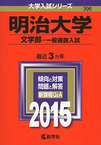 明治大学(文学部-一般選抜入試) (2015年版大学入試シリーズ)