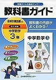 中学教科書ガイド 日本文教版 中学数学 3年