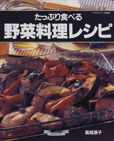 たっぷり食べる野菜料理レシピ (マイライフシリーズ特集版)