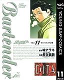 バーテンダー 11 (ヤングジャンプコミックスDIGITAL)