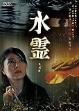 水霊 ミズチ [DVD]