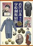「近代日本学校制服図録」販売ページヘ