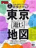 まっぷる東京遊ビ地図 (マップルマガジン)