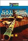 ディスカバリーチャンネル Extreme Machines 戦車 [DVD]