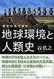 「最新研究で読む 地球環境と人類史」販売ページヘ