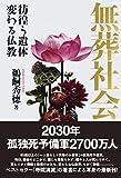 「無葬社会 彷徨う遺体 変わる仏教」販売ページヘ
