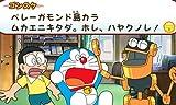 Doraemon: Nobita no Kiseki no Shima [Japan Import]