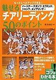 魅せるチアリーディング50のポイント―もっとレベルアップできる! (コツがわかる本!)