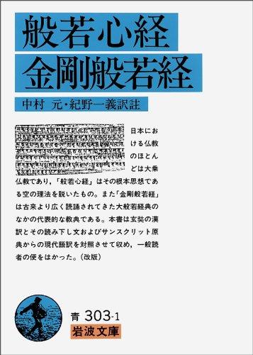般若心経・金剛般若経 (岩波文庫)