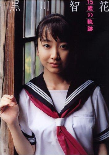 黒川智花写真集「15歳の軌跡」 -