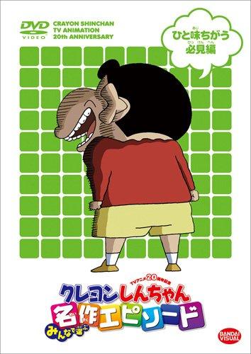 TVアニメ20周年記念 クレヨンしんちゃん みんなで選ぶ名作エピソード ひと味ちがう必見編 [DVD]