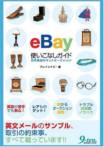 eBay使いこなしガイド—世界最強のネットオークション