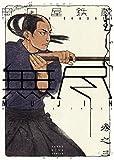 「MUJIN -無尽-  3巻 (ヤングキングコミックス)」販売ページヘ