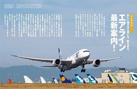 Pen増刊 エアライン最新案内 2011年 12/24号 [雑誌]
