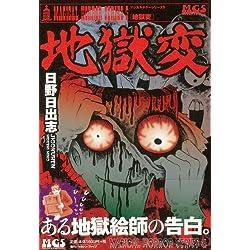 【バーゲンブック】 地獄変 マジカルホラーシリーズ5