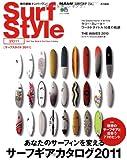 Surf Style (サーフスタイル) 2011 (エイムック 2166)