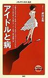 アイドルと病 (メディアファクトリー新書)