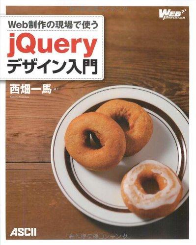 Web制作の現場で使う+jQueryデザイン入門+(WEB+PROFESSIONAL)