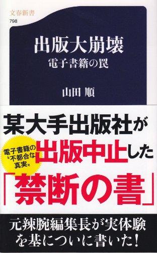 出版大崩壊 (文春新書) [新書] / 山田 順 (著); 文藝春秋 (刊)