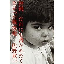 沖縄 だれにも書かれたくなかった戦後史