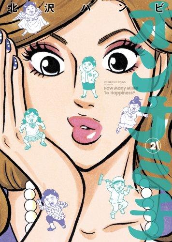 オンナミチ 2 (ビッグコミックス)
