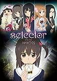 「selector infected WIXOSS」BD-BOX<初回仕様版> [Blu-ray]