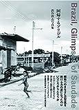 「回帰するブラジル: 渋谷敦志写真集」販売ページヘ