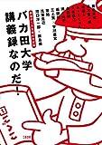 「赤塚不二夫生誕80年企画 バカ田大学講義録なのだ!」販売ページヘ