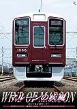 マルーンの疾風(かぜ)  2014年 阪急電鉄カレンダー ([カレンダー])