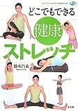 どこでもできる健康ストレッチ (セルフ・メディカ予防と健康BOOKS)