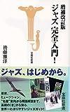 ジャズ完全入門! (宝島社新書) [新書] / 後藤 雅洋 (著); 宝島社 (刊)