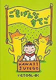 ごきげんなすてご (BOOKS FOR CHILDREN)