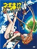 魔法先生ネギま! OVA・春 スペシャル版 [DVD]