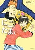 にこたま(1) (モーニングKC) [コミック] / 渡辺 ペコ (著); 講談社 (刊)